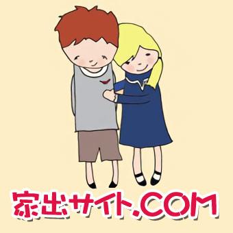 家出サイト.com